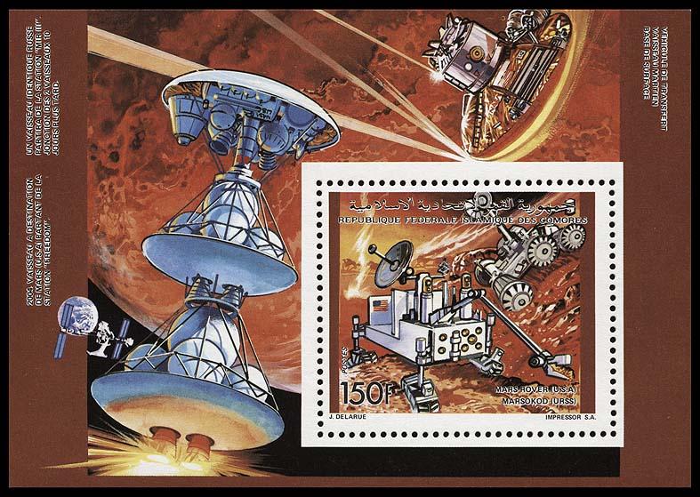Почтовая марка - Экспедиции на Марс