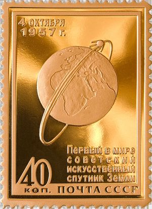 Запуск первого искусственного спутника земли, почтовая марка 1957 г.