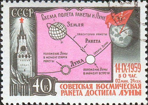 Советская космическая ракета достигла Луны, почтовая марка 1959 г.