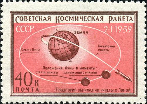 Советская космическая ракета (тоже достигла Луны), почтовая марка 1959 г.