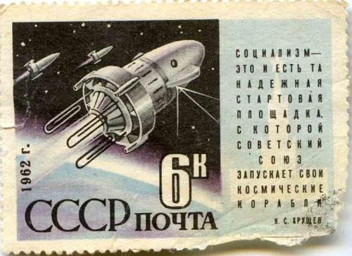 Космос и цитата тов.Н.С.Хрущева. Почтовая марка 1962 г.
