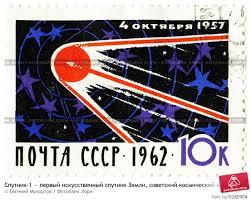 Марка выпущенная к 5-летию запуска первого ИСЗ. 1962 г.