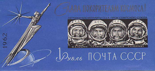 Слава покорителям космоса! Почтовая марка 1962 г.