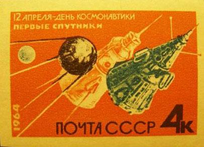 12 апреля. День космонавтики. Первые спутники. Почтовая марка 1964 г.