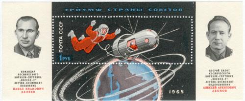День космонавтики. Почтовый марочный блок 1965 г.