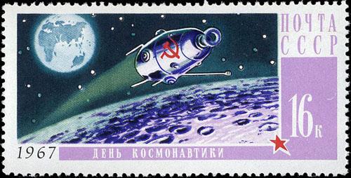 День космонавтики. Почтовая марка 1967 г.