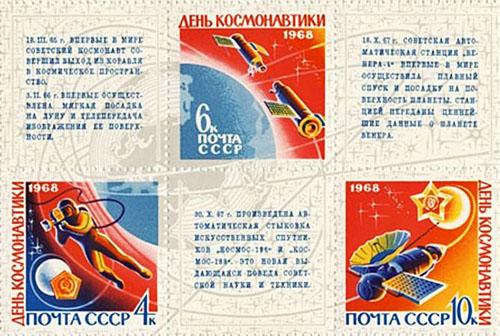 День космонавтики. Почтовый марочный блок 1968 г.