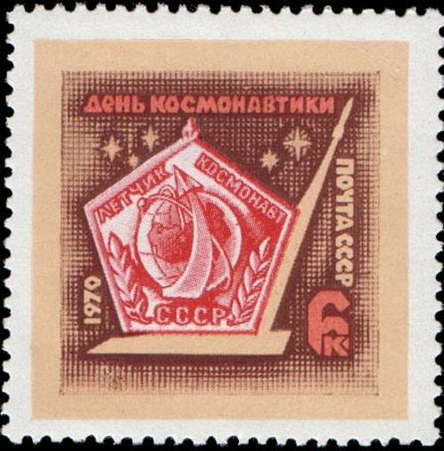 День космонавтики. Почтовая марка 1970 г.