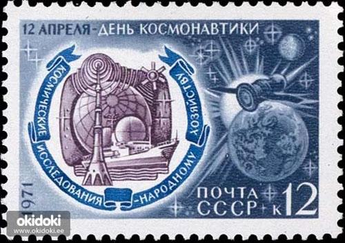 День космонавтики – космические исследования. Почтовая марка 1971 г.