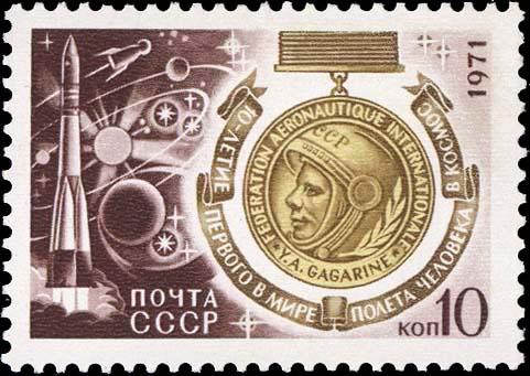 День космонавтики – 10-летие первого в мире полета человека в космос. Почтовая марка 1971 г.