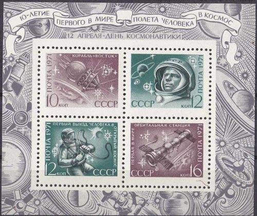 День космонавтики. Почтовый марочный блок 1971 г.