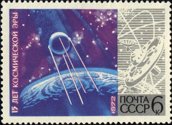 День космонавтики – 15 лет космической эры. Почтовая марка 1972 г.