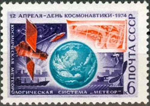 День космонавтики. Почтовая марка 1974 г.