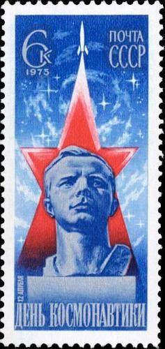 День космонавтики. Почтовая марка 1975 г.