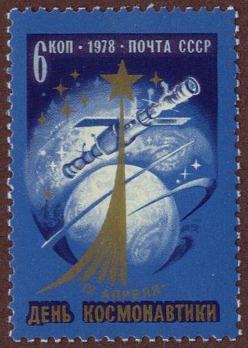 День космонавтики. Почтовая марка 1978 г.