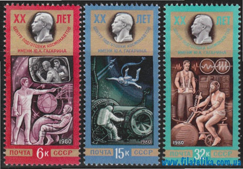 День космонавтики. Серия почтовых марок 1980 г.