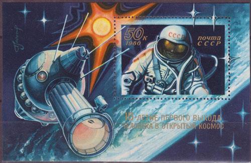 Почтовый марочный блок посвященный 15-летию первого выхода человека в открытый космос. 1980 г.