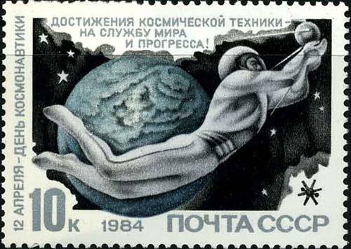 День космонавтики. Почтовая марка 1984 г.