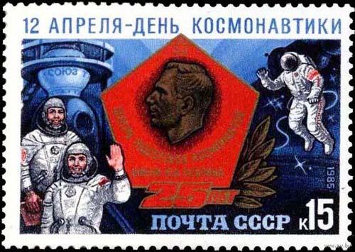 День космонавтики. Почтовая марка 1985 г.