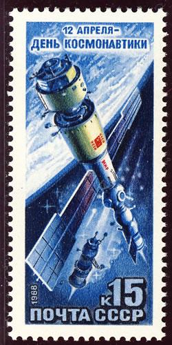 День космонавтики. Почтовая марка 1988 г.