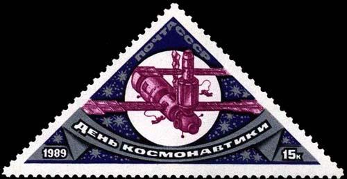 День космонавтики. Почтовая марка 1989 г.