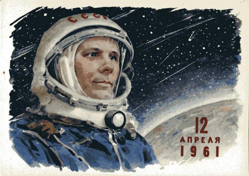 12 апреля – День Советской Космонавтики.