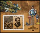 Блок выпущенный к 150-летию Жюля Верна (Венгрия, 1978 г.)