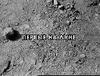 """Первые на Луне"" (2005 г.)"