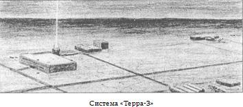 Система Терра-3