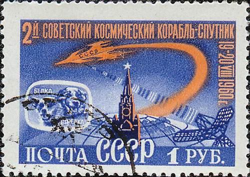 Почтовая марка выпущенная после полёта Белки и Стрелки, 1960 г.