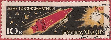 День космонавтики. Почтовая марка 1963 г.