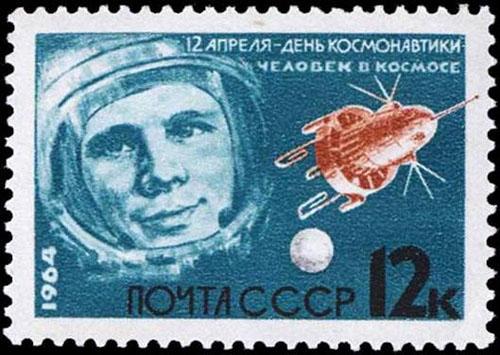 12 апреля. День космонавтики. Человек в космосе. Почтовая марка 1964 г.