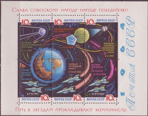 Блок почтовых марок посвященных достижениям советской космонавтики, 1964 г.
