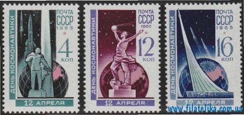День космонавтики. Серия почтовых марок 1965 г.