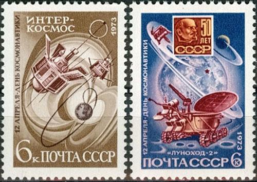 День космонавтики. Две почтовые марки номиналом 6 копеек – Интеркосмос и Луноход-2, 1973 г.