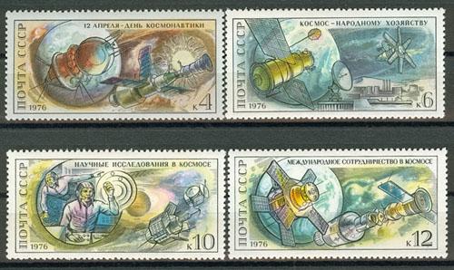 День космонавтики. Эта серия почтовых марок, появившаяся в 1976 г.