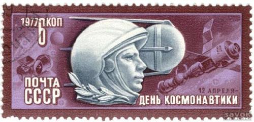 День космонавтики. Почтовая марка 1977 г.