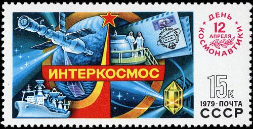 """День космонавтики. Программа """"Интеркосмос"""" в начальной стадии своего расцвета. Почтовая марка 1979 г."""