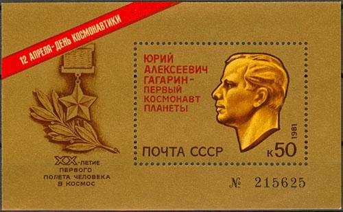 День космонавтики на почтовых марках СССР. 1970-1991.