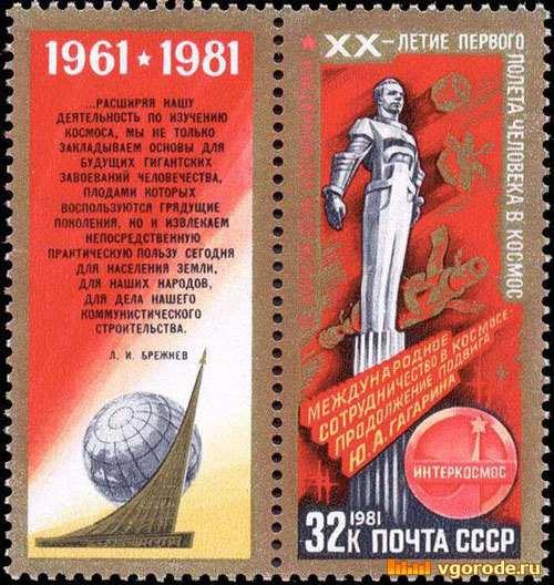 День космонавтики. Почтовый марочный блок. 1981 г.