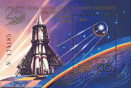День космонавтики. Почтовый марочный блок. 1982 г.