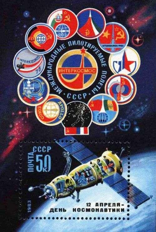 День космонавтики – Интеркосмос. Почтовый марочный блок. 1983 г.