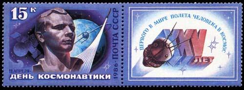 День космонавтики. Почтовые марки 1986 г.