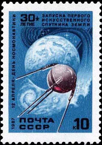 День космонавтики. Почтовая марка 1987 г.