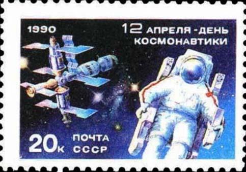 День космонавтики. Почтовая марка 1990 г.