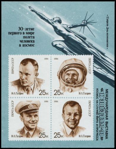 День космонавтики. Почтовая марка выпущенная к 30-летию полёта Гагарина, 1991 г.
