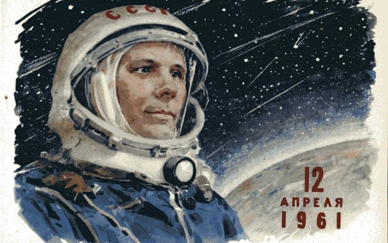 12 апреля – День Советской Космонавтики