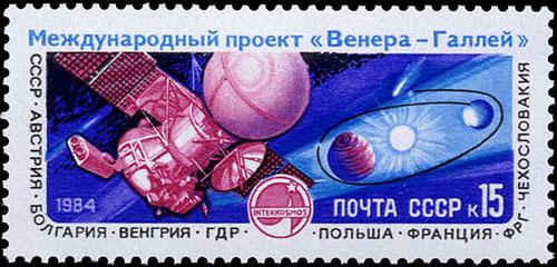 """Почтовая марка - Международный проект """"Венера - Галлея"""""""