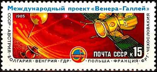 """Филателия - Международный проект """"Венера - Галлея"""""""