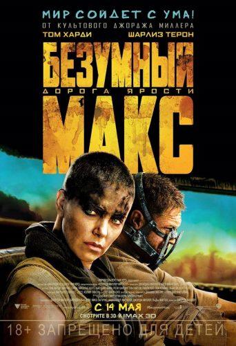 madmax - Безумный Макс: Дорога ярости